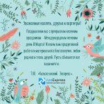 pozdravlenie_s_8_marta_kz