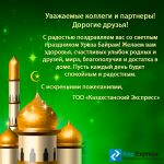 uraza_bairam