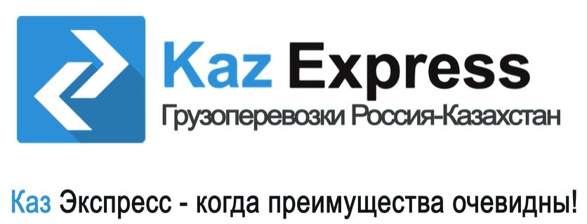 Грузоперевозки Сатпаев — Казань