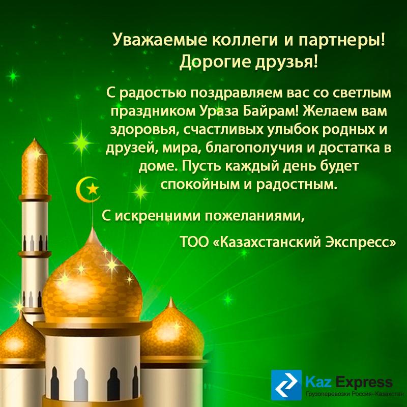 Поздравляем с праздником Ураза Байрам!