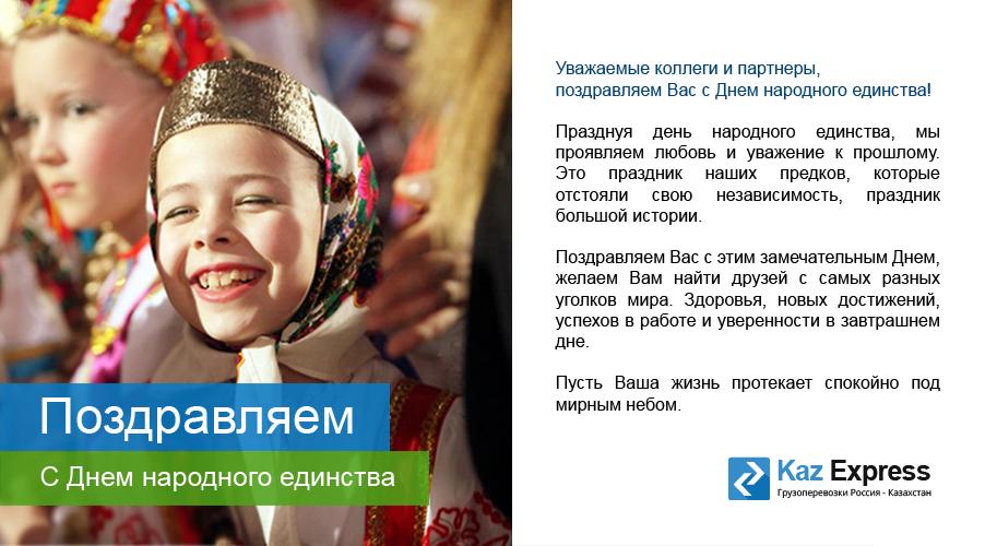 kazgruz_nar_ed